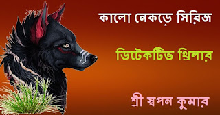 Swapan Kumar Detective Bangla Boi PDF
