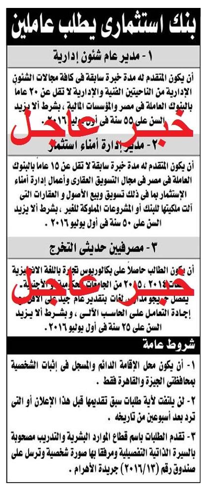 اعلان وظائف بنك استثمارى للشباب الخريجين الاوراق المطلوبة وطريقة التقديم بجريدة الاهرام
