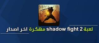 تحميل لعبة Shadow Fight 2 مهكرة تحديث الاخير v1.9.35 للاندرويد