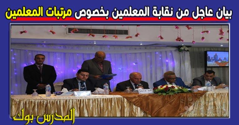 نقابة المعلمين تصدر بيانا هاما بخصوص رواتب المعلمين في اجتماعها اليوم السبت