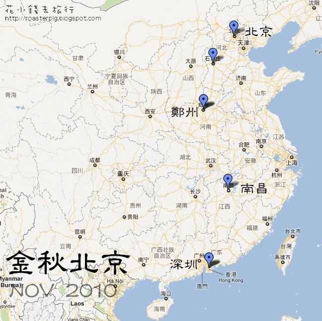 2010年[坐火車遊中國2]金秋北京 行程表