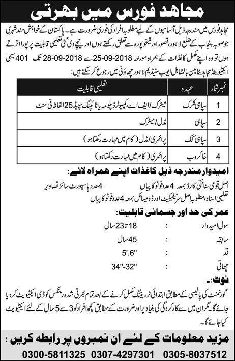 Latest Vacancies Announced in Mujahid Force Pak Army 23 September 2018 - Naya Pak Jobs