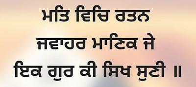 Who are Sikh? ਅਸਲ ਵਿੱਚ ਸਿੱਖ ਕੌਣ ਹੈ?