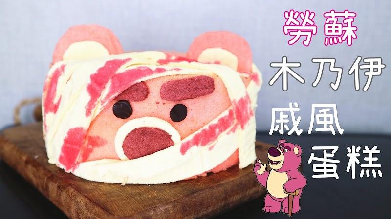 Mummy Lotso Chiffon Cake 勞蘇木乃伊戚風蛋糕