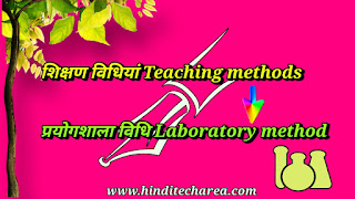 Science teaching methods, teaching method, laboratory method
