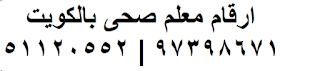 معلم صحى بالكويت