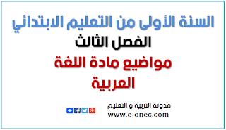 نماذج مواضيع الفصل الثالث للسنة الاولى ابتدائي مادة اللغة العربية