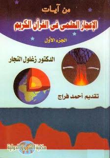تحميل كتاب من ايات الاعجاز العلمي PDF زغلول النجار
