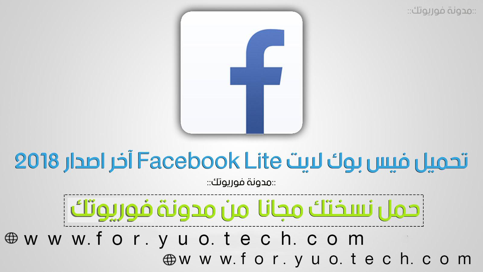 تحميل فيس بك لايت Facebook Lite للأندرويد مجانا جديد 2019