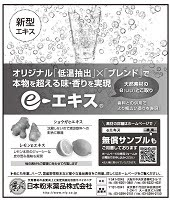 「2021市場動向」広告5