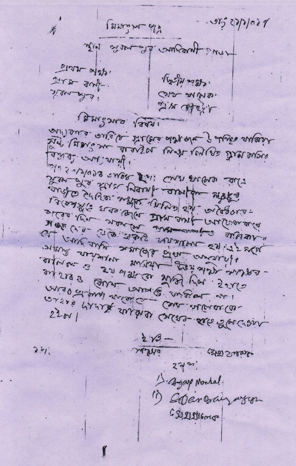 Birbhum Rape Case Proof- Decision by Gram Sabha to get them married (no mention of rape)