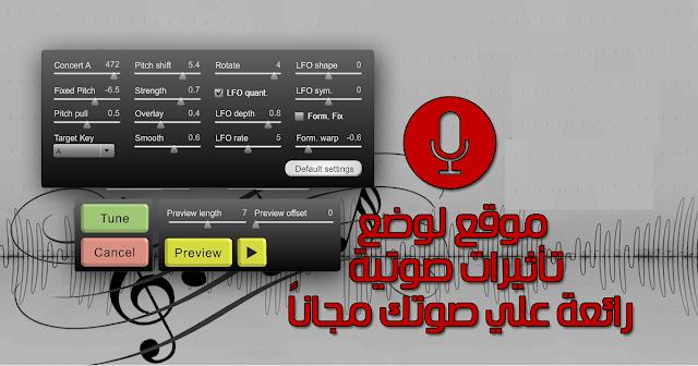 بدون برامج او خبرة : موقع رائع لوضع تأثيرات صوتية رائعة علي صوتك مجاناً