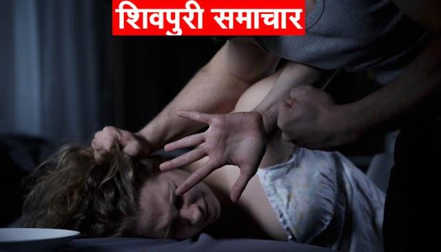 महिला को CAR से उठा ले गए, 20 दिन तक RAPE किया | SHIVPURI NEWS