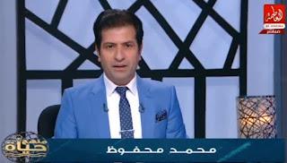 برنامج منهج حياة مع محمد محفوظ حلقة 9-8-2017