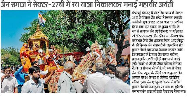 जैन समाज ने सेक्टर 27 में रथ यात्रा निकालकर मनाई महावीर जयंती | रथयात्रा का शुभारंभ मुख्य अतिथि एडिशनल सॉलिसिटर जनरल सत्य पाल जैन द्वारा हरी झंडी दिखा कर किया