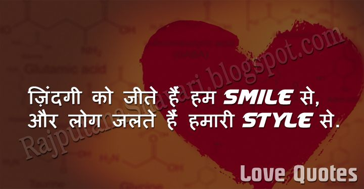 Love Quotes, Cute Love Quotes In Hindi, Love Quotes For Boyfriend, Love  Quotes