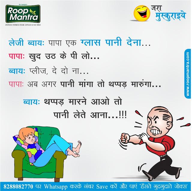 Joke Day Hindi Facebook