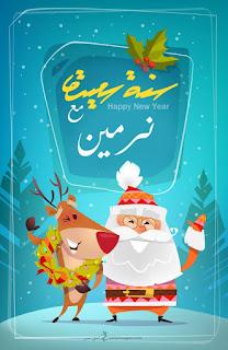 اكتب اسمك على صور بابا نويل 2020 مع نرمين