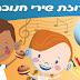 מחרוזת שירי חנוכה לילדים ברצף - ילדות ישראלית