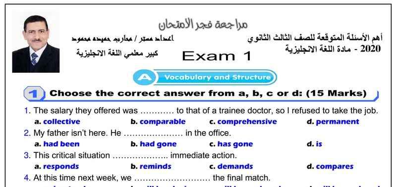 أهم الأسئلة المتوقعة فى امتحان اللغة الانجليزية بالإجابات  ثانوية عامة 2020
