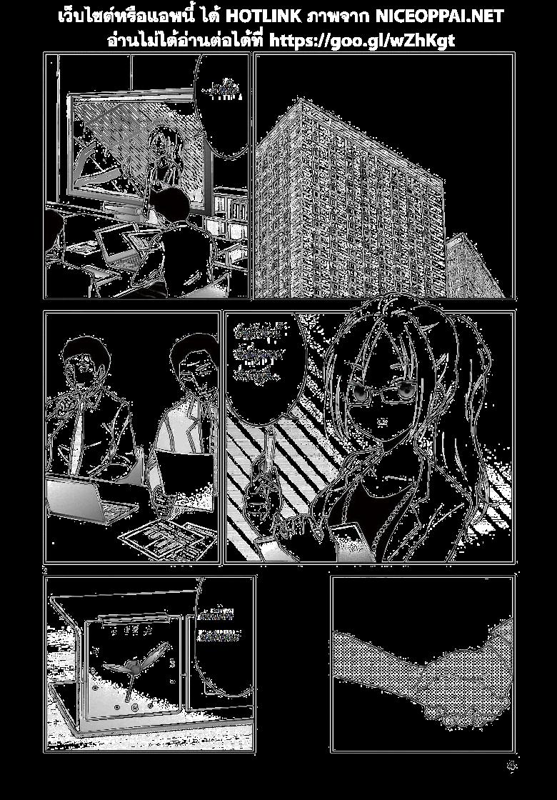 Osake wa Fuufu ni Natte Kara - หน้า 5