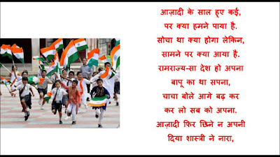 Hindi Patriotic Poems