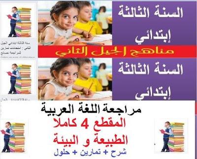 مراجعة مادة اللغة العربية السنة الثالثة ابتدائي الجيل الثاني