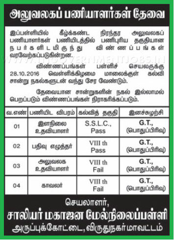 Applications are invited for Administrative Posts in Saliyar Mahajana Higher Secondary School Aruppukkottai