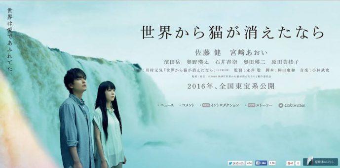 Sekai kara Neko ga Kieta nara Live Action (2016) Subtitle Indonesia