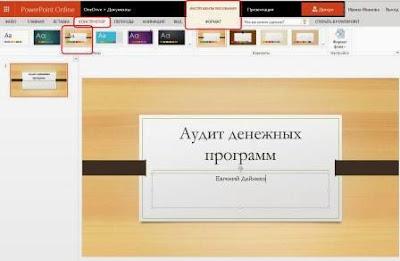 http://www.iozarabotke.ru/2015/05/kak-sozdat-prezentatsiyu-powerpoint-online.html