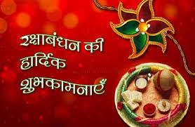 Raksha Bandhan Assamese Bengali Guarati Nepali SMS  Images