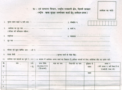 Ration Card Form Delhi
