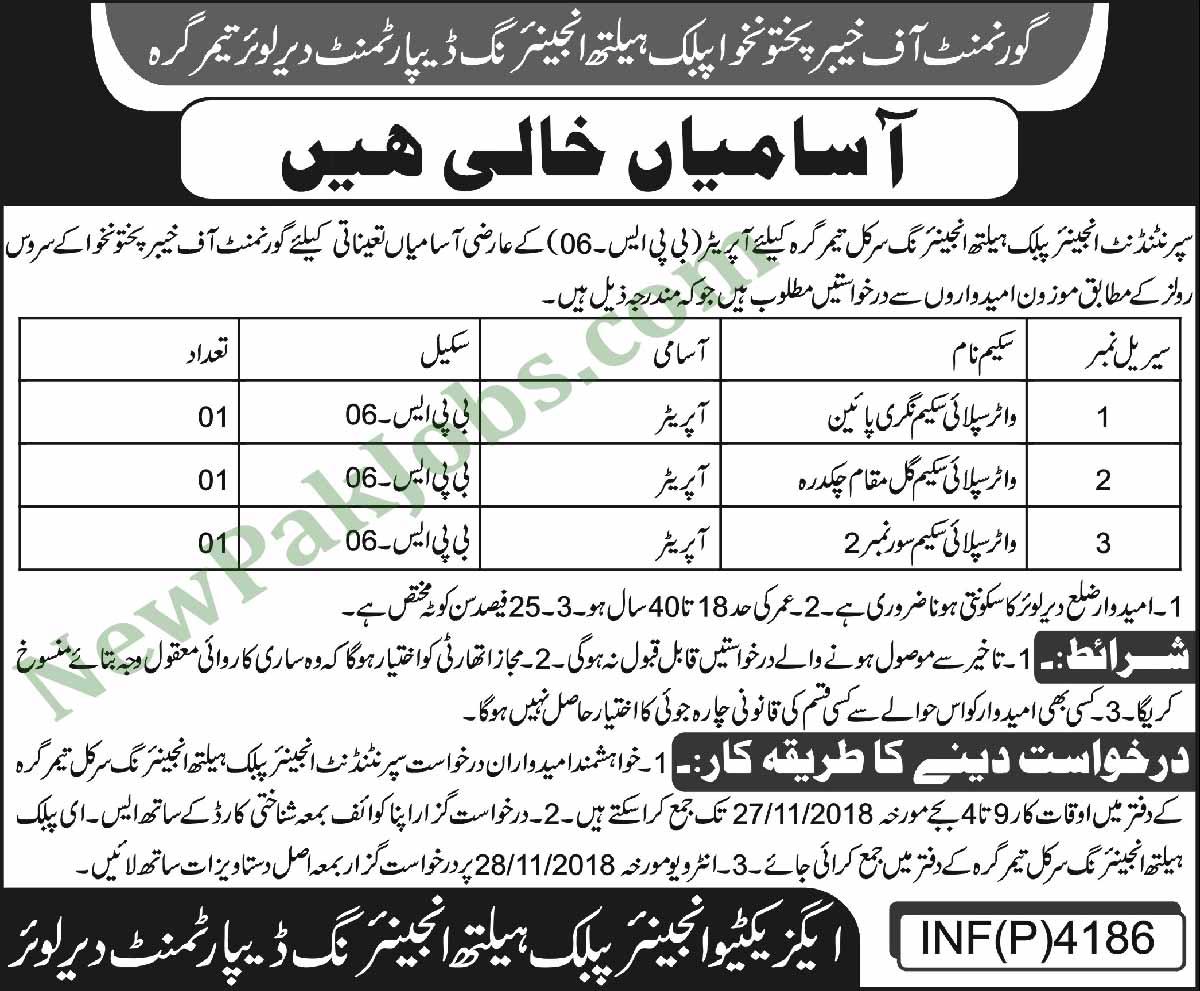Govt of KPK Jobs in Public Health Engineering Department