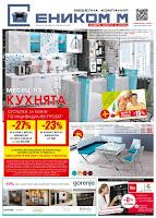 http://www.proomo.info/2017/03/enikom-m-mroshura-katalog.html#more