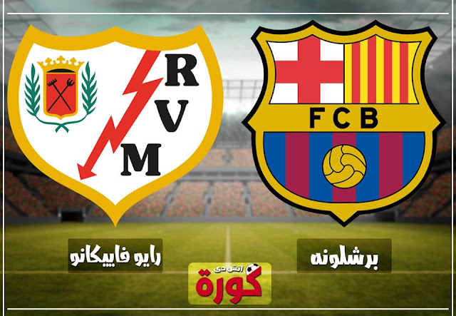 barcelona-vs-rayo-vallecano