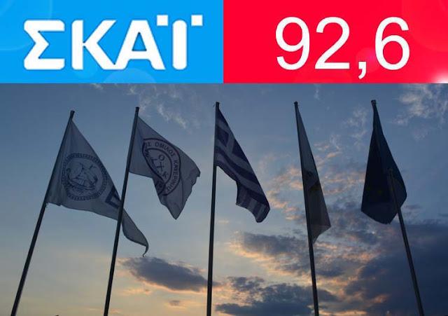 """""""ΚΥΠΕΛΛΟ ΟΛΥΜΠΟΣ 2016"""" αύριο στον ΣΚΑΪ 92,6"""
