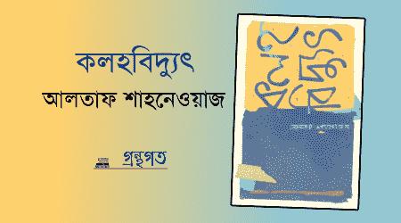কলহবিদ্যুৎ | আলতাফ শাহনেওয়াজ