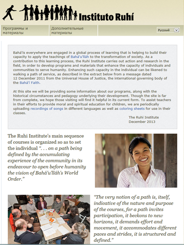 Сайт Института Рухи