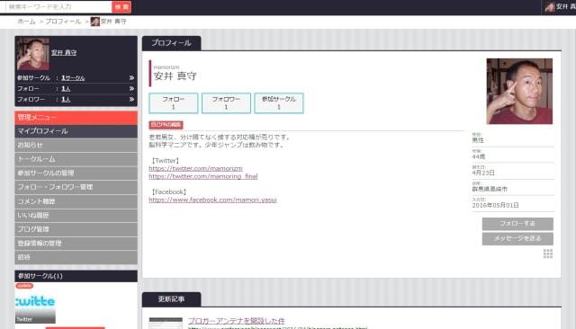 blogcircle -プロフィール①-