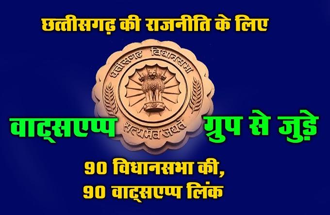 Chhattisgarh Whatsapp Group Join link