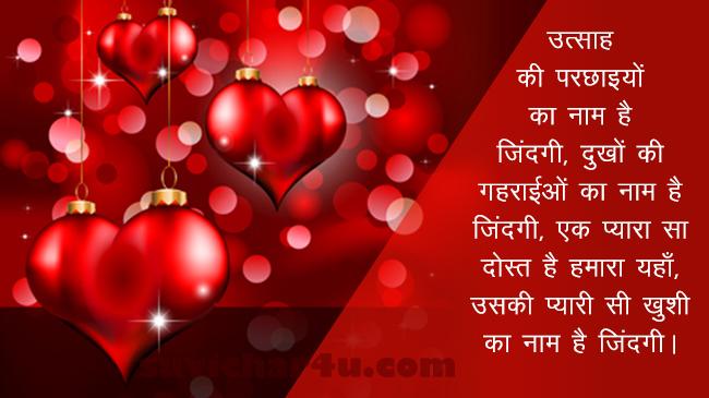Love Shayari in Hindi & English
