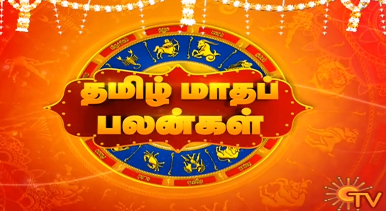 Raasi Palan 14-04-2017 – Sun Tv Tamil New Year Special