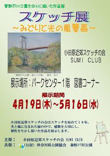 スケッチ展~みどりと光の風景画~<4/19-5/16>
