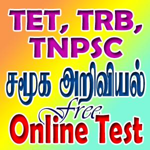 TET, TRB, TNPSC, Samacheer Kalvi 10th Social Online test