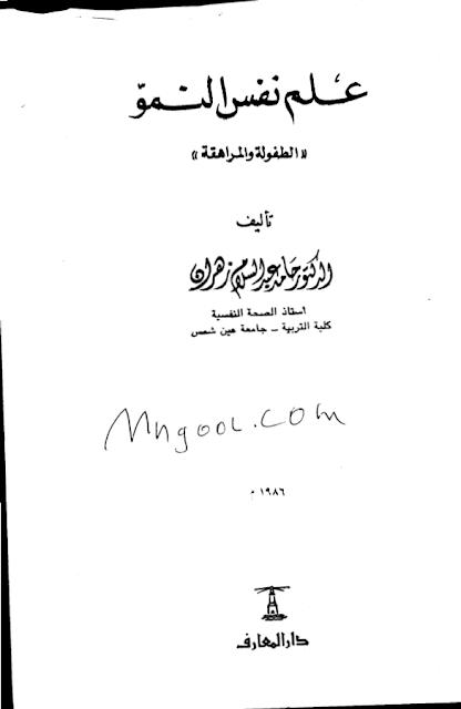 كتاب علم نفس النمو الطفولة و المراهقة  pdf حامد عبد السلام زهران