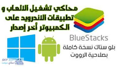 برنامج تشغيل الالعاب على الكمبيوتر روت,برنامج تشغيل الالعاب على الحاسوب مع الروت,BlueStacks App Player,BlueStacks 4.1,BlueStacks Root Full,تشغيل العاب الاندرويد على الكمبيوتر,