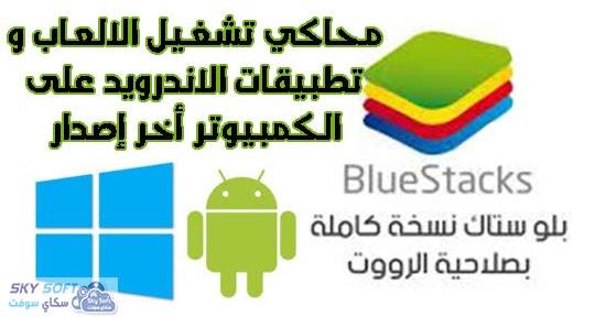 تحميل تطبيقات اندرويد مجانا على الكمبيوتر