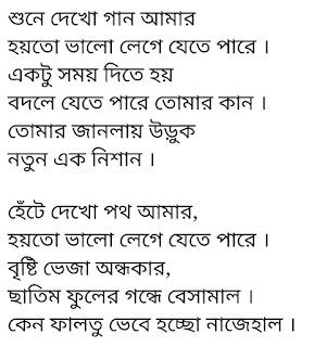 Ghure Takao Lyrics Anupam Roy