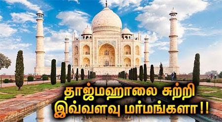 The Taj Mahal – Facts & Summary