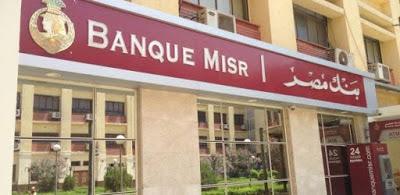 وظائف بنك مصر 2019 - Banque Misr مطلوب خدمة عملاء وتلر خزينة ومسئولين خدمات مصرفية قدم الان